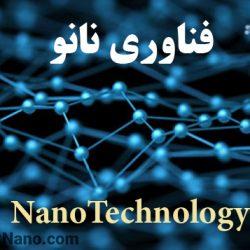 Nano Technology یا نانوتکنولوژی چه کاربردهایی در زمینه های مختلف دارد ؟