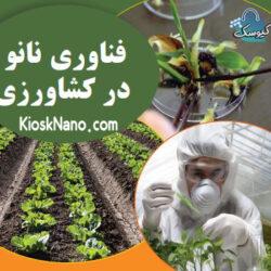 فناوری نانو در کشاورزی ، و تاثيرات قابل توجه آن در محیط زیست ، انرژی و آب